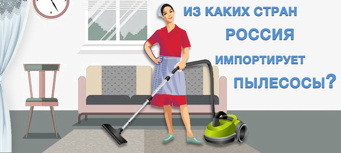 Russian Vacuum Cleaner Imports Show Steady Growth