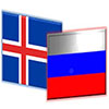 Icelandic-Russian Bilateral Trade in 2015
